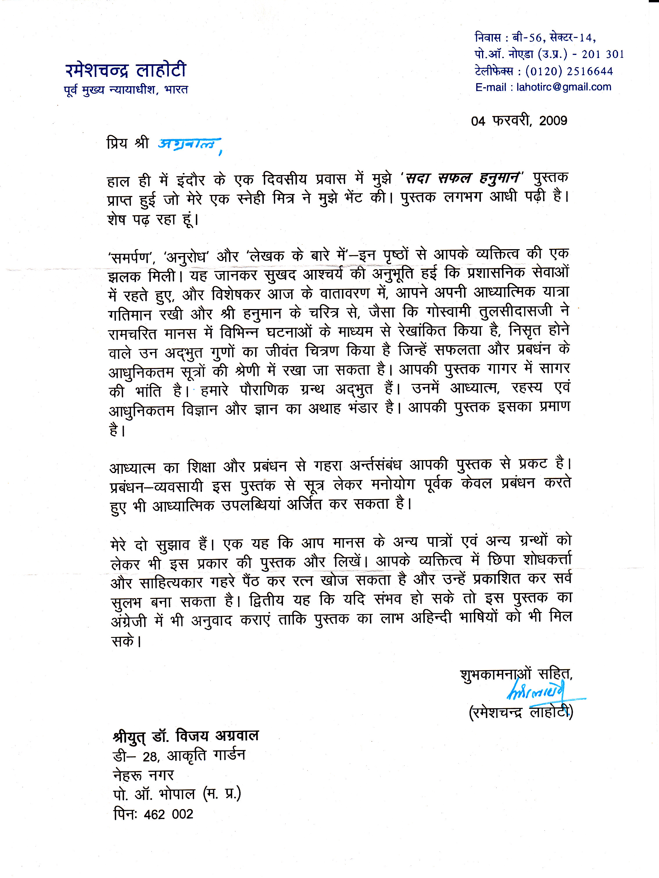Letter by former Chief Justice of Supreme Court India