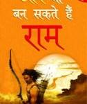 Aap bhi ban sakte he RAM final2