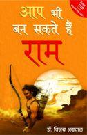 TAME PAN BANI SHAKO CHHO RAMA (Gujarati)