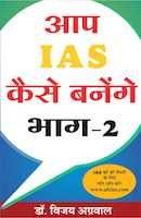 आप IAS कैसे बनेंगे भाग-2