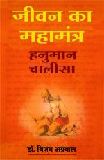 Hanuman Chalisa Book Uncurved