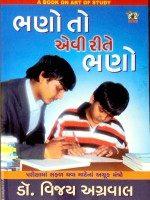BHANO TO EVI TITE BHANO (Gujarati)