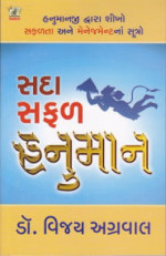 Sada Safal Hanuman (Gujarati)