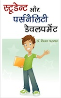 VIDYARTHI ANE PERSNALITY (Gujarati)
