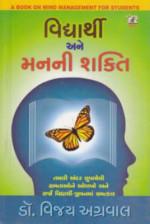 Vidhyarthi Ane Mann Ni Shakti