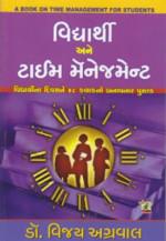 vidhyarthi-ane-time-management-400x400-imadzqxxvvwf5tgt